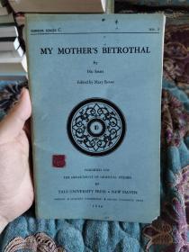 【签名本】胡适签名《我的母亲的订婚》