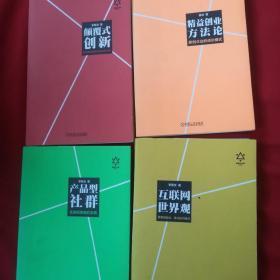 登高四书(全四册) :互联网世界观、颠覆式创新、产品型社群、精益创业方法论