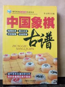 中国象棋古谱