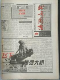 《辽沈晚报 北方周末》创刊号,1998.5.16