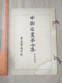 《中国名画》第七集 1926年 有正书局 8开珂罗版精印