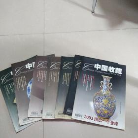 中国收藏2004年(1-7期)7册合售