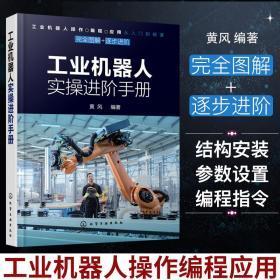工业机器人专业书籍 工业机器人实操进阶手册 工业机器人操作编程应用入门实用教程 工业人工智能机器人技术基础编程控制 正版现货