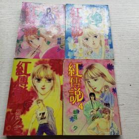 漫画 红传说 1-4
