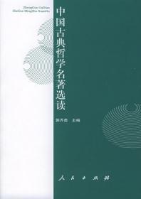 中国古典哲学名著选读 郭齐勇 人民出版社