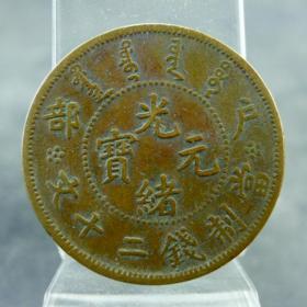 户部光绪元宝珠圈龙当制钱二十文美品清代机制货币保真保老古董古玩杂项收藏