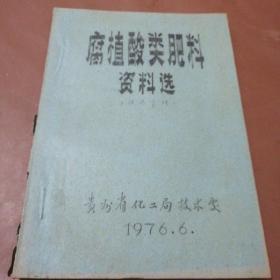 腐植酸类肥料资料选