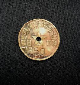 建国初期:安徽省安庆流县供销合作社五星铜牌
