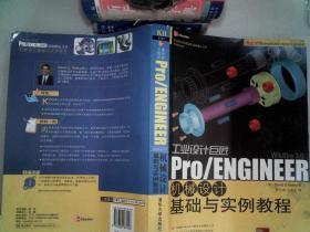 工业设计巨匠:Pro/ENGINEER Wildfire 3.0机械设计基础与实例教程