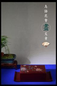 日本漆器古董收藏匠人作品雕刻精致花鸟纹饰烟盒烟箱书房文人气息