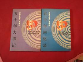 1949--1998【天津人民广播电台五十年大事记】【天津人民广播电台五十年回忆录】两册合售,品佳如影