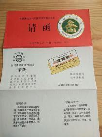 请函,萧红文化节