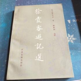 徐霞客游记选