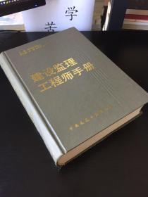 建设监理工程师手册