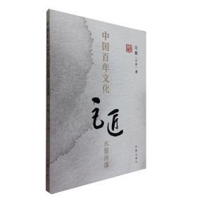 中国百年文化巨匠 水墨肖像
