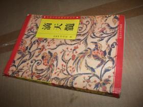 中国古代术数珍本丛刊:滴天髓