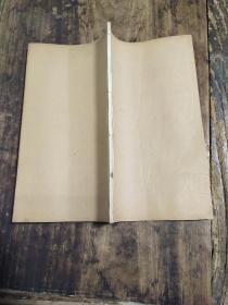 【浔阳记事】民国四年南昌退庐精刻本,线装白纸一册全,稀见明代史料文献