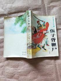 新编传统评书-伍子胥鞭尸