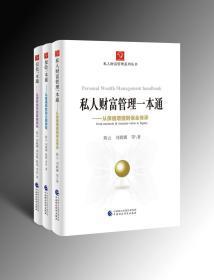 私人财富管理系列丛书(一套三本)(封面留言优惠价)