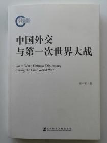 (作者签名版)              中国外交与第一次世界大战                国家社科基金后期资助项目               侯中军 著