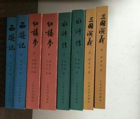 中国古典文学读本丛书:四大名著权威定本:红楼梦+三国演义+水浒传+西游记