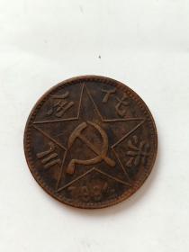 川陕苏维埃1934年200文