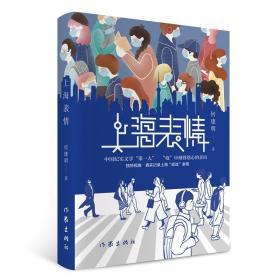 """上海表情(真实记录上海""""疫""""战表情)"""