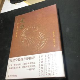 定力 中国社会变革的思想基础