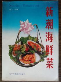 新潮海鲜菜