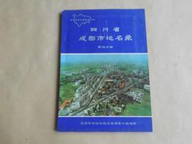 四川省成都市地名录  第四分册  四川省地名录丛书之五