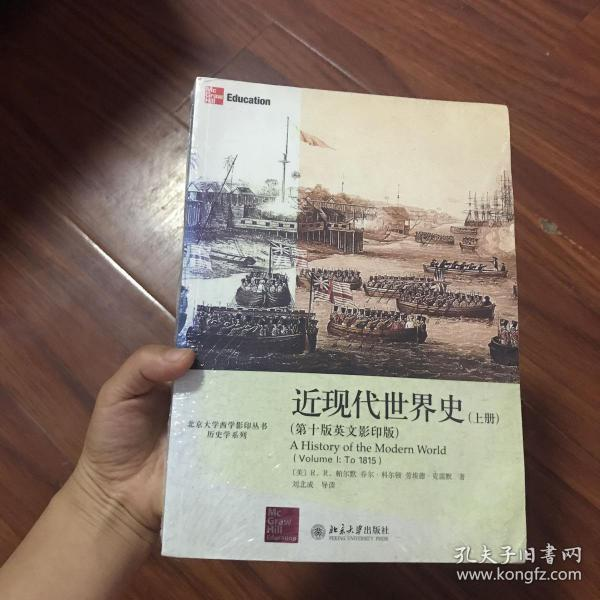 近现代世界史(上册)