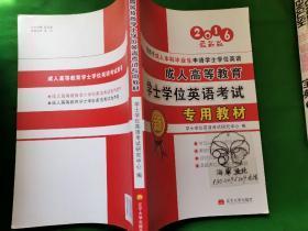 成人高等教育学士学位英语考试专用教材(2015最新版)