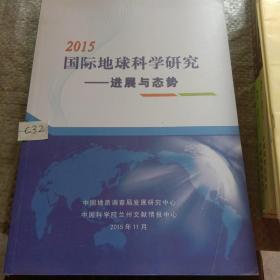 2015国际地球科学研究——进展与态势