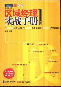 区域经理实战手册 第二版