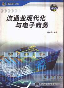 流通业现代化与电子商务
