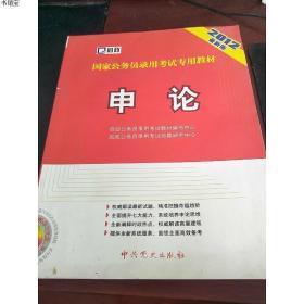 启政教育·2013新大纲版:申论