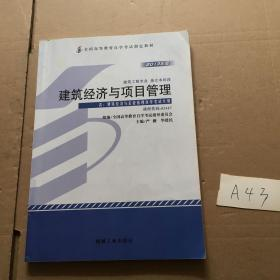 全新正版自考教材024472447建筑经济与项目管理2013年版严薇机械工业出版社