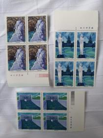 邮票 T97 引滦入津(铭板四方联)