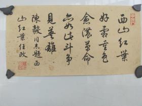 上海著名老书法家 任政 早期书法小品 霉斑严重 尺寸33x17