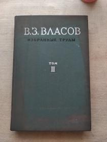 《富拉索夫选集》 第二卷