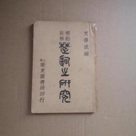 楚辞之研究 支伟成编.民国23年6月上海泰东图书局 (详见图)