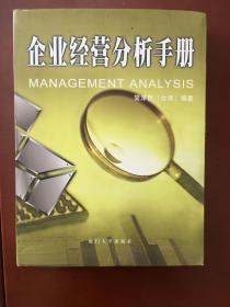 企业经营分析手册