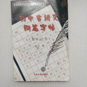 初中古诗文钢笔字帖,楷书,行书
