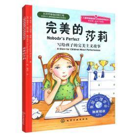 正版现货儿童情绪管理与性格培养小说--完美的莎莉:写给孩子的完美主义故事