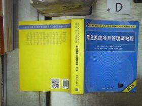 信息系统项目管理师教程(第3版)(全国计算机技术与软件专业技术资格(水平)考试指定用书) 。、