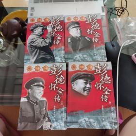 彭德怀全传(全4册)彭建泉签名