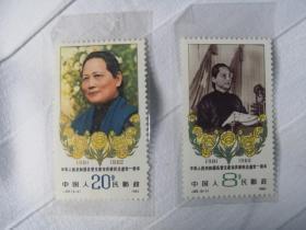 邮票 J82 宋庆龄