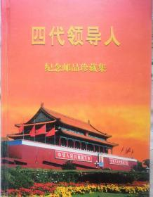 朝鲜邮票《四代领导人纪念邮品珍藏集》全册四十多枚小型张 如图所示 特殊商品售出后不退不换