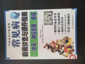 中国名老中医推荐:常见病自我诊察与调养指南--中风、神经衰弱、癫痫