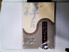 禅画缘 印禅法师陈玉圃先生作品集